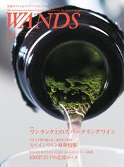 WANDS(ウォンズ) (第408号)