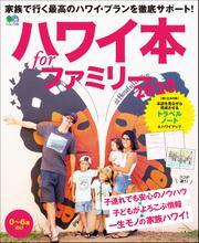 ハワイ本forファミリー (2020)