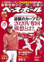 週刊ベースボール (2019年11/18号)