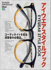 別冊2nd(セカンド) (アイウエアスタイルブック)