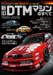 モータースポーツ誌MOOK (新旧DTMマシンのすべて)