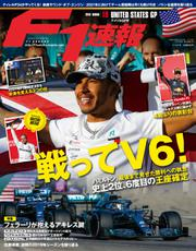 F1速報 (F1速報 2019年 11/21号 第19戦アメリカGP)