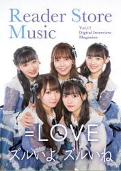 【音声コメント付き】『Reader Store Music Vol.12 =LOVE』