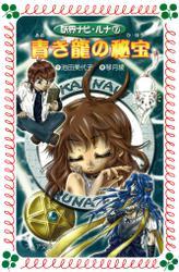 青き龍の秘宝 : 妖界ナビ・ルナ〈7〉