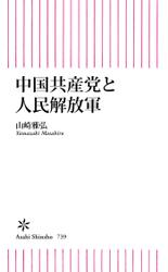 中国共産党と人民解放軍