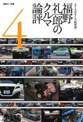 モーターファン・イラストレーテッド特別編集 (福野礼一郎のクルマ論評4)