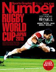 Number PLUS  完全保存版 ラグビーW杯2019 桜の証言。(Sports Graphic Number PLUS(スポーツ・グラフィック ナンバープラス))