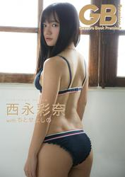 GB - Gravure Book - Premiere 西永彩奈 with ちとせよしの