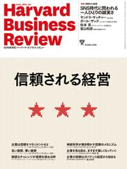 DIAMONDハーバード・ビジネス・レビュー (2019年12月号)
