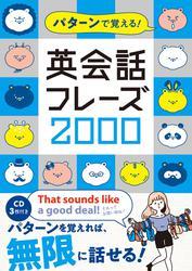 パターンで覚える! 英会話フレーズ2000【CD無しバージョン】