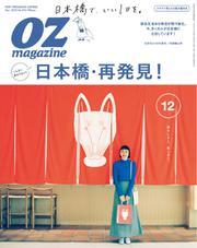 OZmagazine (オズマガジン)  (2019年12月号)