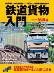 旅と鉄道 増刊 (2019年12月号)