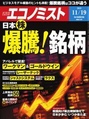 エコノミスト (2019年11月19日号)