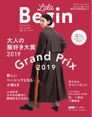 LaLaBegin(ララビギン) (Begin12月号臨時増刊 12・1 2019-2020)