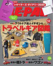 BE-PAL(ビーパル) (2019年12月号)