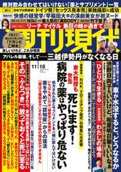 週刊現代 (2019年11/16号)