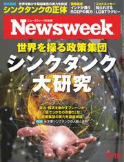 ニューズウィーク日本版 (2019年11/19号)