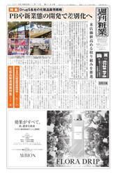 週刊粧業 (第3184号)