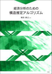 経済分析のための構造推定アルゴリズム