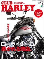 CLUB HARLEY(クラブハーレー) (2019年12月号)