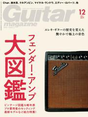 ギター・マガジン 2019年12月号