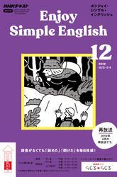 NHKラジオ エンジョイ・シンプル・イングリッシュ2019年12月号【リフロー版】