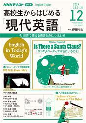NHKラジオ 高校生からはじめる「現代英語」2019年12月号【リフロー版】