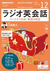 NHKラジオ ラジオ英会話2019年12月号【リフロー版】