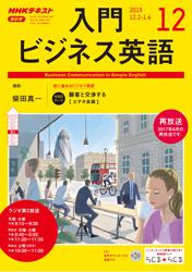 NHKラジオ 入門ビジネス英語2019年12月号【リフロー版】