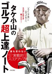 タケ小山のゴルフ超上達ノート