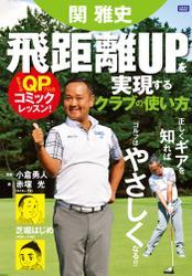 関 雅史 飛距離UPを実現するクラブの使い方