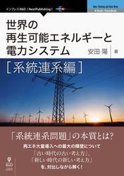 世界の再生可能エネルギーと電力システム 系統連系編
