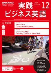 NHKラジオ 実践ビジネス英語2019年12月号【リフロー版】