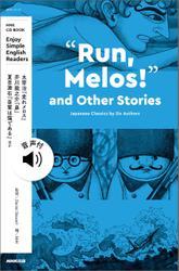 """【音声DL付】Enjoy Simple English Readers """"Run, Melos!"""" and Other Stories Japanese Classics by Six Authors"""