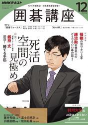 NHK 囲碁講座2019年12月号【リフロー版】