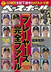 週刊ベースボール (2019年11/25号)
