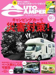 AutoCamper(オートキャンパー) (2019年12月号)