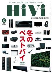 HiVi(ハイヴィ) (2019年12月号)
