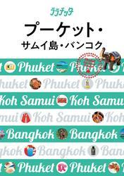 ララチッタ プーケット・サムイ島・バンコク(2020年版)
