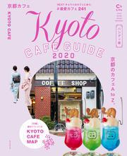 京都カフェ2020