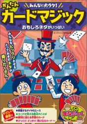 みんなに大ウケ!かんたんカードマジック おもしろネタがいっぱい