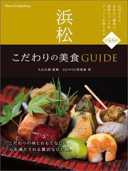 浜松 こだわりの美食GUIDE