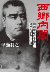 西郷内閣 明治新政府を築いた男たちの七〇〇日