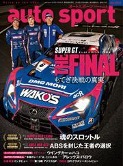auto sport(オートスポーツ) (No.1519)
