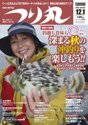 つり丸 (2019年12/1号)