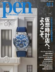Pen(ペン) (2019年12/1号)