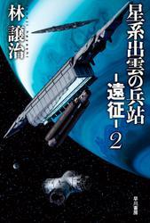 星系出雲の兵站―遠征― 2