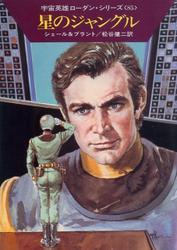 宇宙英雄ローダン・シリーズ 電子書籍版170 星のジャングル