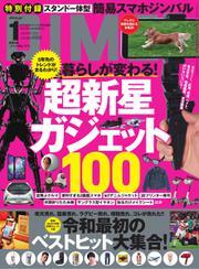 DIME(ダイム) (2020年1月号)