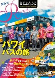 地球の歩き方 リゾートスタイル R07 ハワイ バスの旅 2020-2021